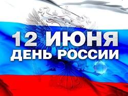 день России 12 июня 2019