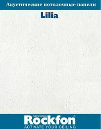 потолочная плита Лилия
